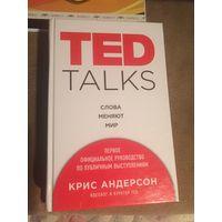 Крис Андерсон TED Talks