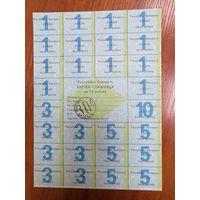 Карточка потребителя 75 рублей - 6