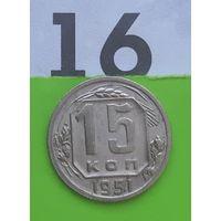 15 копеек 1951 года СССР. Не частая!