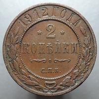 2 копейки 1912 СПБ, Рельеф! С 1 Рубля!