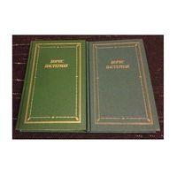 """Борис Пастернак. """"Стихотворения и поэмы"""" в 2 томах (серия """"Библиотека поэта"""")"""