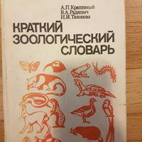 Краткий зоологический словарь 1982