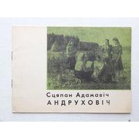 Сцяпан Андруховiч выставка - каталог с автографом 1969 г