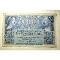 Германия. Оккупационные деньги для Литвы. 100 рублей. 1916г. Познань.Редкость!