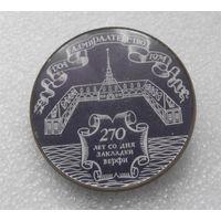 Значок. Адмиралтейство. 270 лет со дня закладки верфи #0086