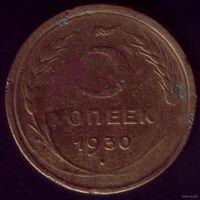 5 копеек 1930 год 55