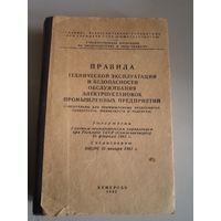 Правила технической эксплуатации и безопасности обслуживания электроустановок промышленных предприятий. 1962 г.