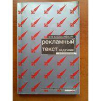 М. М. Блинкина-Мельник. Рекламный текст. Задачник для копирайтеров.