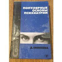 Популярные основы психиатрии Д. Еникеева