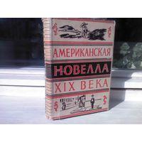 Американская новелла XIX века (1946г.)
