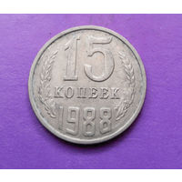 15 копеек 1988 СССР #08