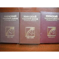 Минский часовой завод. Страницы истории. 1953-1980 гг. 3 тома.