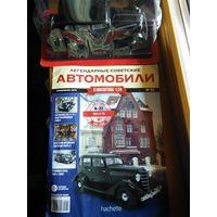Продам ГАЗ-11-73 Легендарные советские Автомобили номер 32,  масштаб 1/24