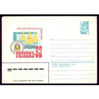 1982 год В.Качинский Ригафил 82-143