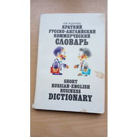 Книга. Краткий русско-английский коммерческий словарь.