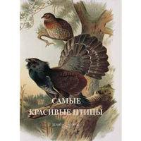 Самые красивые птицы. Иллюстрированная энциклопедия. РАСПРОДАЖА