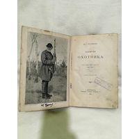Царская книга 1914г. С рубля без МЦ!