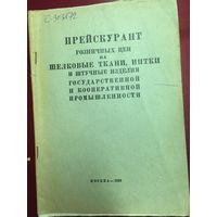 Прейскурант розничных цен шелковые ткани, нитки и штучные изделия. 1939 г.