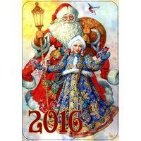 Календарик Новый год Дед Мороз Снегурочка Худ. Антон Ломаев 2016 г.
