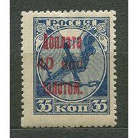 Доплата 40 копеек золотом. Надпечатка. 1924. Чистая