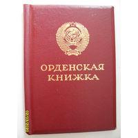 Орденская книжка (подпись пр-та Горбачёва R+++)