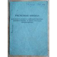 Расчетная книжка для работающих. 1952 г.