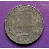 20 копеек 1957 года СССР #17