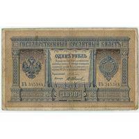 Россия, 1 рубль 1898 год, Плеске - Иванов. АМ