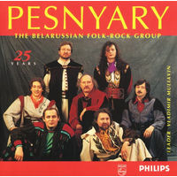 Песняры Pesnyary - The Belarussian Folk-Rock Group - 25 Years