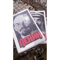Ленин. Политический портрет (комплект из 2 книг)