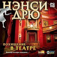 Нэнси Дрю:Похищение в театре (лицензия)