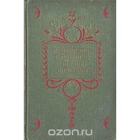 Румынские народные песни и сказки