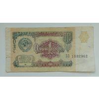 СССР 1 рубль 1991 г. ЗЗ 1032962