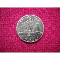 ГДР 5 марок 1988 г.