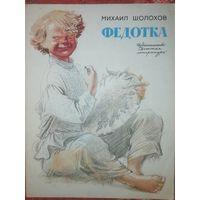 "Михаил Шолохов ""Федотка""1980 г."