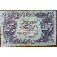 СССР, 25 рублей 1922 год