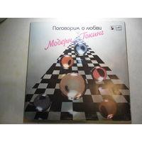 Модерн Токинг (Modern Talking) - Поговорим о любви - Мелодия, АЗГ