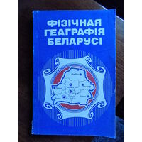 Физичная геаграфия Беларуси