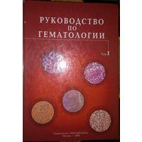 Руководство по гематологии (Том 1). Под редакцией А.И. Воробьёва.