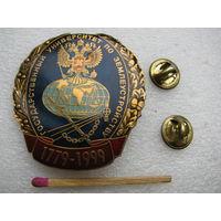 Знак. Государственный университет по землеустройству. 1799 - 1999. (тяжёлый, цанги)