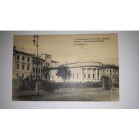 Москва,Новый Императорский Университет 1907 г.