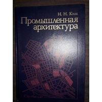 БЕЗ МИНИМАЛЬНОЙ ЦЕНЫ!!!  С 1 рубля!   Промышленная архитектура