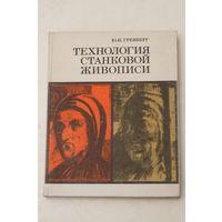 Важнейшая книга по атрибуции икон и живописи: Гренберг. Технология станковой живописи.
