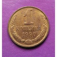 1 копейка 1990 года СССР #02