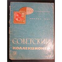 Советский Коллекционер #9
