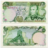 Иран. 50 риалов (образца 1974-79 года, P101b, UNC)