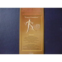 "Буклет к монете: "" Беларусь Олимпийская""-Биатлон.1997"