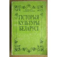 Лыч Л., Навіцкі У. Гісторыя культуры Беларусі.