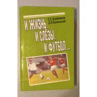 Алейников -  И жизнь,  и слезы и футбол...)