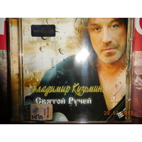 CD Владимир Кузьмин - Святой ручей